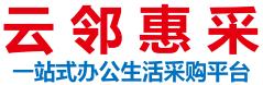 云邻惠采-一站式办公生活采购平台